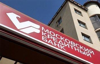 Взять потребительский кредит в Московском Кредитном Банке в Липецке.